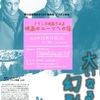 第22回 新シリーズ「フランス映画でみる映画のルーツへの旅」 〜『大いなる幻影』