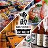 【オススメ5店】梅田(大阪)にある日本酒が人気のお店