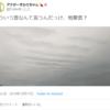 【地震雲】10月17日~18日にかけて日本各地で『地震雲』の投稿が相次ぐ!中には『波紋形』と見られる雲も!台風通過後は地震が起きやすいと言う説もあり!