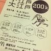 第8回小江戸大江戸200Kの大会要項が届きました