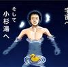 東京・高円寺の銭湯が「宇宙兄弟」とコラボ♪湯舟で世界観を体験!?