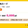 Yahoo!Japanカードでマイルを貯める