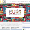 EU Film Days 2016 / Made in Hungaria (2009)