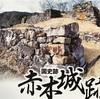 <表示不具合あり>赤木城跡🏯🏯三重県熊野市の旅②🏯🏯