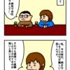 【第16話】告白