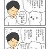 ミイコ「宝くじ その3」