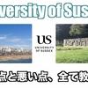 University of Sussexの紹介!良い点・悪い点、全て教えます。