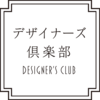 《会員様限定イベント情報》【交流会】細沼光則氏を囲む午後、ご予約受付中!