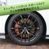 【R35GT-R維持費】タイヤ交換費用を、20万円以内に抑えることに成功。ミシュラン パイロット スポーツ4Sに交換。