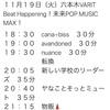 11/19(火)nuance、新しい学校のリーダーズ、ヤなことそっとミュート@六本木VARIT