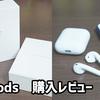 【レビュー】完全なケーブルレスは想像よりも便利だった!AirPodsの購入レビュー!