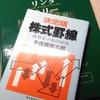 本を買った。