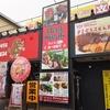 ステーキハウス ラジャ634 水島店(倉敷市)