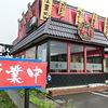 中華飯店 幡龍 藤崎店
