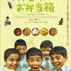 『スタンリーのお弁当箱(Stanley Ka Dabba)』(アモール・グプテ/2011/インド)