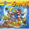 【ゲームボーイ】 スーパーマリオランド2 6つの金貨 OP~ED (1992年) 【クリア】【GB  Playthrough Super Mario Land 2  6Golden Coins】