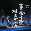 7-14/30-51 舞台「小林一茶」井上ひさし作 木村光一演出 こまつ座の時代(アングラの帝王から新劇へ)