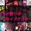 【70%OFF】Kindleストアで「ニコカド祭り」がフライングスタート!