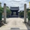 新四国曼荼羅 24番 宗林寺