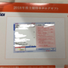 【株主優待】KDDI(9433)からカタログギフトが届きました