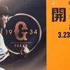 野球観戦(2018年3月23日)