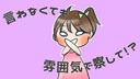 日本の「空気読め」っていう圧力が苦手