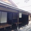 【京都 瓢亭】 庭園を愛でながら頂く 一子相伝の懐石料理