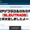 【仮想通貨】XPがブラジルの取引所『BLEUTRADE』に上場決定しましたよー!