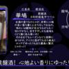 【水曜日の甘口一杯】華鳩 貴醸酒 8年貯蔵亀甲ラベル【FUKA🍶YO-I】