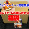 4000円の「じゃんくゲームお楽しみセット」福袋を開封!