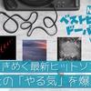 【NEW ベストヒット・ドーパミンVol.4】最新ヒットソングであなたの「やる気」を爆上げ!
