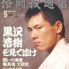 【 かつて格闘マシーンとして見る者を熱くさせた黒澤浩樹は晩年、懐の深い人間になっていた・・・・・。】