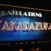 CONGRATULATIONS 宝塚!! 楽しいっヾ(≧▽≦)ノ