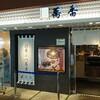 【上野】蕎麦屋のおすすめ忘備録②ー二八蕎麦 蕎香(きょうか)【都内】