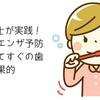 歯科衛生士が実践!インフルエンザ予防に朝起きてすぐの歯磨きが効果的