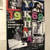 横浜市史資料室の企画展示