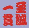 大相撲十一月場所V争い、3大関が軸か。