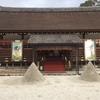 京都 上賀茂神社 参拝