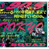 【無観客/有料配信LIVEに公演内容変更しました】4/2新宿ネイキッドロフト「1990年代前半、東京のアートシーンで何が起きていたのか? 『アーリー90's トーキョー アートスクアッド』展を語ってみる。」お手伝いします。