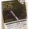 【ROS 1】ROS本の著者献本が届いた