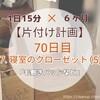 クローゼットの袋 (敷きパッドなど) をチェック☆ (計画 70日目)