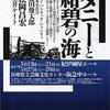 松岡昌宏x土井ケイトの二人芝居「ダニーと紺碧の海」を観劇してきました。