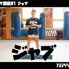 【打撃テクニック/ジャブ】那須川天心選手に教わる、ジャブの極意(TEPPEN GYMチャンネルより)