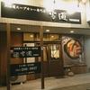 北海道スープカレー専門店 雪道 / 札幌市中央区南9条西17丁目