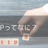 専門用語少なめ!HTTP入門-リクエストとレスポンス【基礎知識シリーズ】