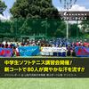 【ソフテニ・タイムズ】山梨市で「中学生ソフトテニス講習会」が開催されました