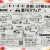 勝田店 夏FESフェア開催中🎪🎶