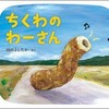 『ちくわのわーさん』第3回ようちえん絵本大賞受賞!