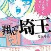 ついに買ってしまった「翔んで埼玉」。これは面白いぞ!!