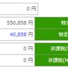【セゾン投信】34ヶ月目!